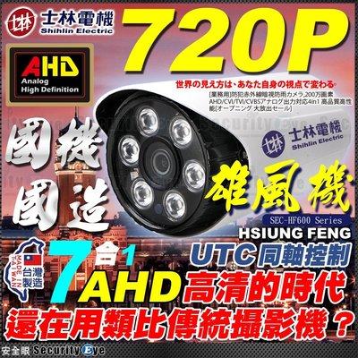 士林電機 雄風機 AHD 720P 6顆 IR LED 防水 鋁合金 夜視 攝影機 適 TVI 2MP DVR 工程寶