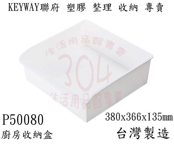 【304】(滿額享免運/不含偏遠地區&山區) P5-0080 (XL)廚房收納盒 廚房收納/桌上小物收納盒/