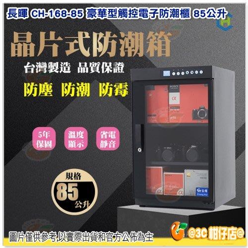 長暉 CH-168-085 全數位觸控電子防潮櫃 85公升豪華型防潮箱 濕度異常警示聲 公司貨 適用相機攝影器材 食物