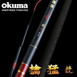 《屏東海豐》~新款優惠價~ OKUMA 新 擒猛 競 戰鬥手竿 5.5H 13尺