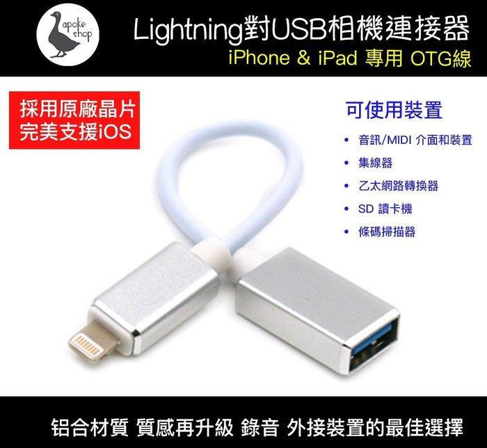 Apple iPad iPhone 蘋果 OTG 傳輸線 轉接線 Lightning 對 USB 相機轉接器