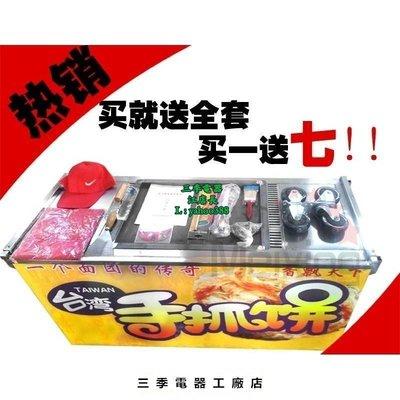 三季機器 蔥抓餅手抓餅煎餅煎台餐車附全套設備 鐵板燒WS71