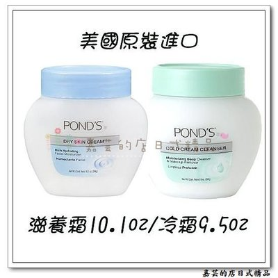 嘉芸的店 美國PONDS旁氏 冷霜269g/滋養霜286g (世界暢銷品牌)可超取 可刷卡