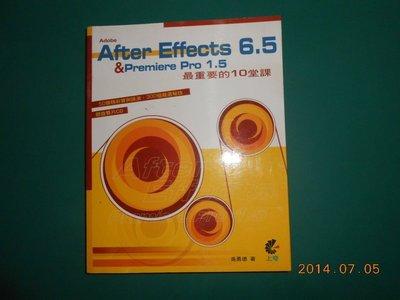 《Affer Effects 6.5 & Premiere Pro 1.5 最重要的10堂課》ISBN:98675296