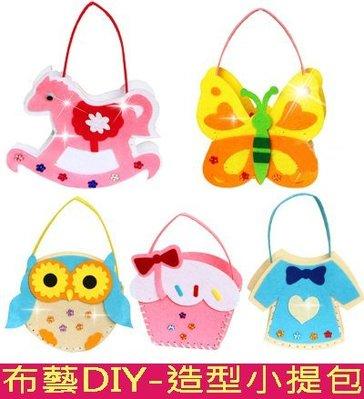 ♥*粉紅豬的店*♥啟發 益智 幼兒 布藝 手工 DIY 不織布 拼貼 縫製 造型 創意 小提包 材料包 包包 手工藝-現
