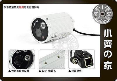 小齊的家 T211 200萬畫素IPCAM 1080p FullHD 紅外線30米 鋁合金 網路攝影機 監視器 ONVIF-特價