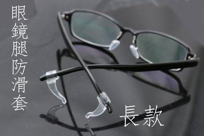 買10送1~長款 眼鏡 防滑 耳套 矽膠 防滑套 耳套 耳勾 耳托 固定配件 眼鏡腿 腳套 眼鏡常掉 打籃球 運動