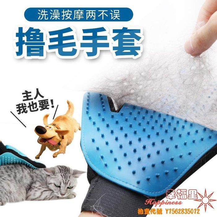 寵物除毛手套貓咪用品貓毛刷子狗梳子去浮毛狗狗洗澡刷子擼貓梳子-【全館免運】