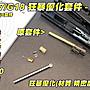 【翔準軍品AOG】G17/ G18 狂暴優化套件(6套件...