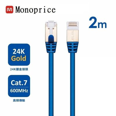 MONOPRICE 27AWG/CAT.7 10Gbps/SFTP高速 網路線 CAT7 RJ45 LAN 圓線 2米
