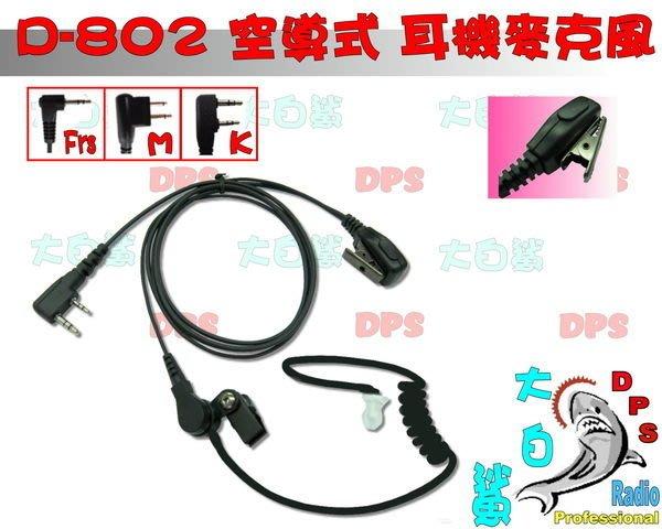 ~大白鯊無線~黑色 空氣導管耳機麥克風 K頭. GK-201.LS-380.SMP 508.F2.S820.