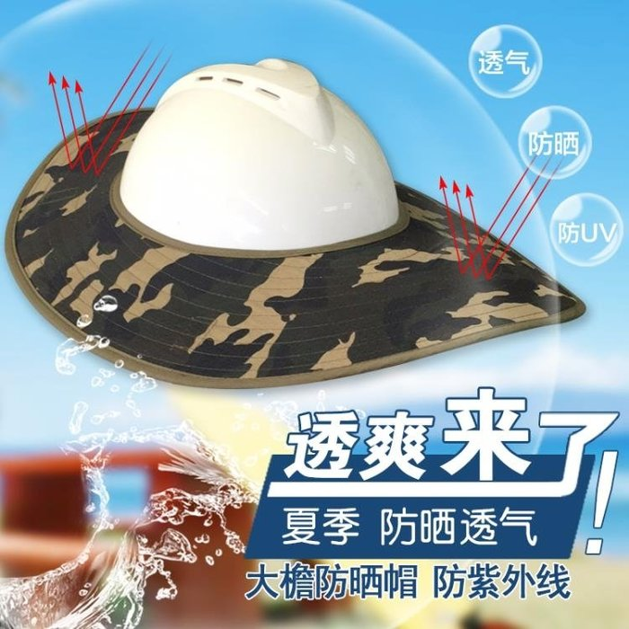 夏季工地施工安全帽遮陽防曬大沿帽建筑勞保防紫外線布透氣遮陽板