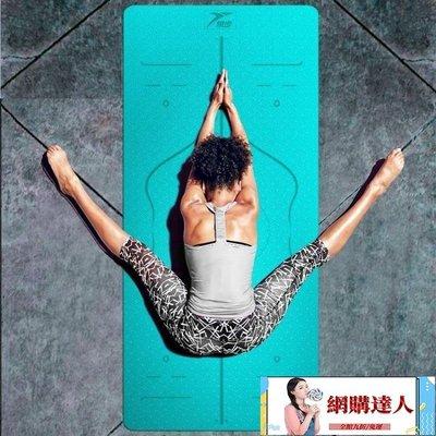 瑜伽墊初學者健身墊三件套加寬加厚加長tpe防滑舞蹈墊瑜珈墊 YXS【網購達人】