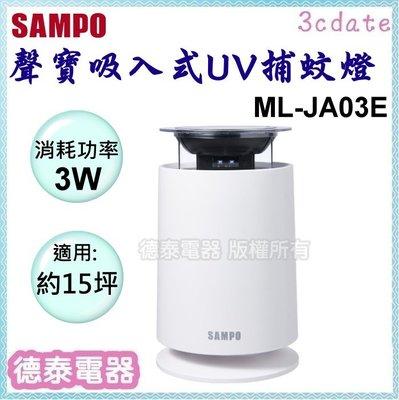 免運~SAMPO【ML-JA03E】聲寶吸入式UV捕蚊燈~可定時【德泰電器】