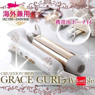 日本 Create Ion Grace Curl 可折疊 電捲棒 電棒燙 32mm CIC-W15N 國際電壓 日本代購