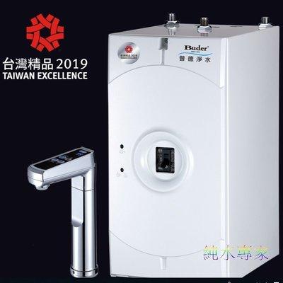 普德BD-3004NH櫥下型加熱生飲系統,搭贈普家康 CHA RO淨水器 ,特價$21800