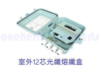 萬赫 現貨 FDB12 12芯光纖熔纖盒 FDB08 1分8插卡式 分光盒 光纖盒 室外防水 熔接盒 室內戶外通用