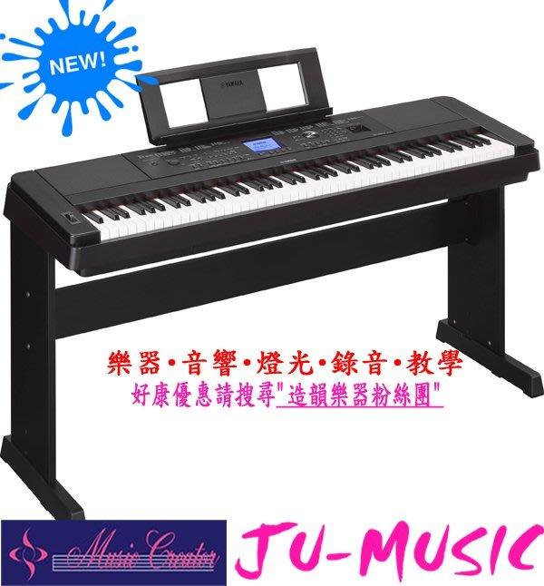 造韻樂器音響- JU-MUSIC - 全新 YAMAHA DGX-660 數位鋼琴 電鋼琴 黑色 附贈 多項好禮 教學