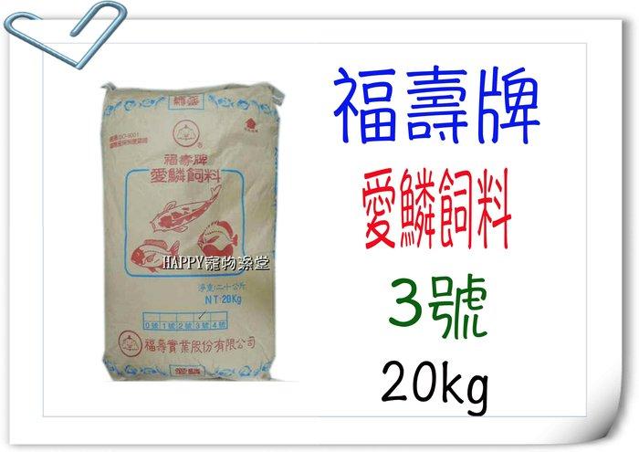 福壽牌愛鱗3號--20公斤.錦鯉魚飼料