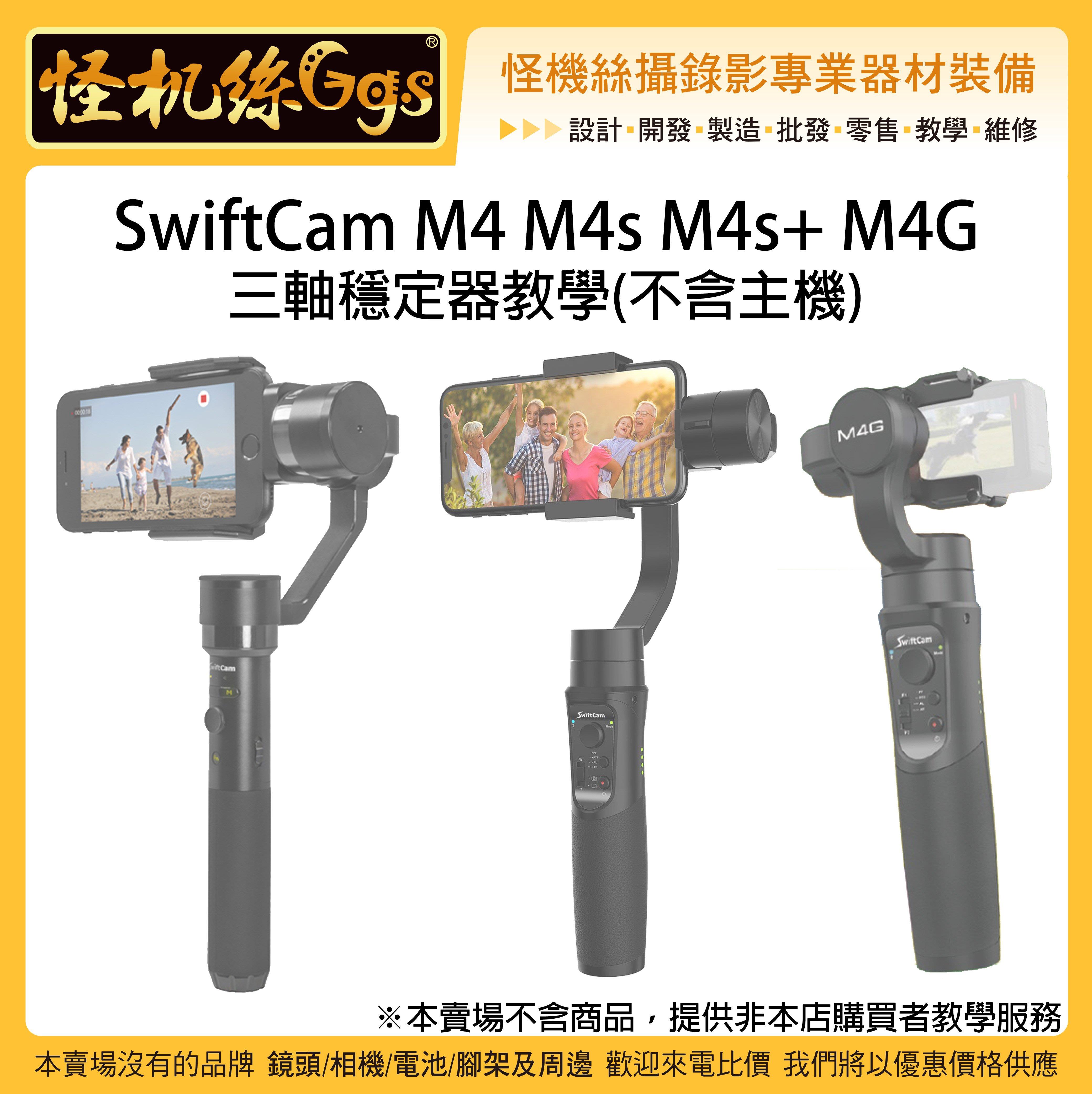 怪機絲 SwiftCam M4 M4s M4S PLUS M4G 三軸穩定器教學 不含主機 手機穩定器 運動相機 操作