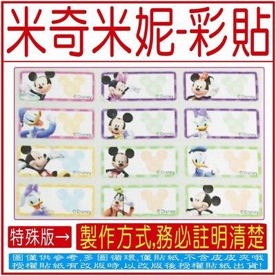 特殊版-【米奇米妮-小彩貼(0.9x2.2cm)-100張】-免蓋會計章,姓名貼紙-【晉安刻印】