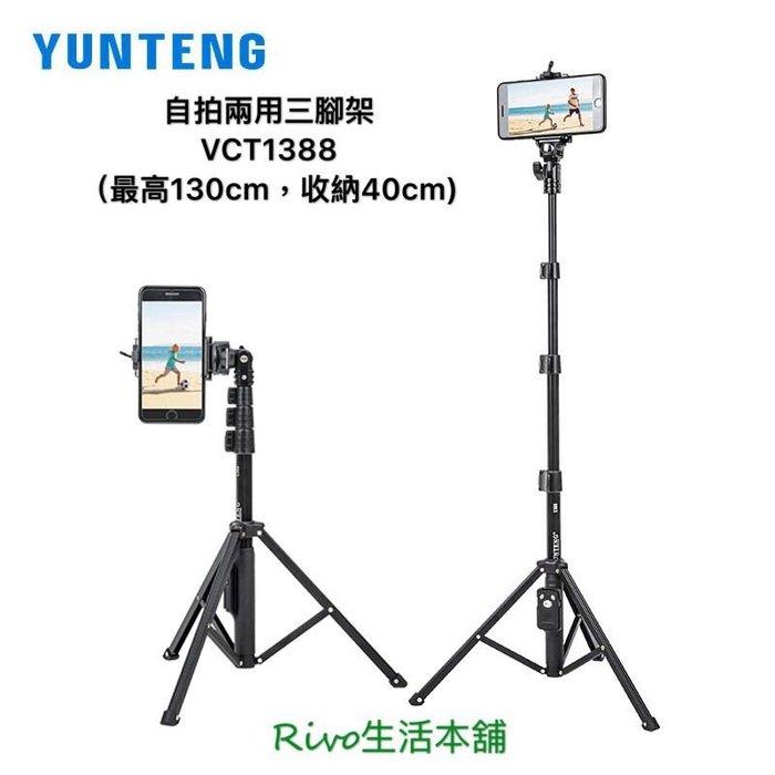 自拍三腳架VCT1388 兩用自拍棒 直播