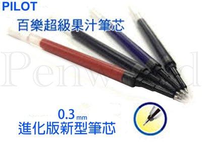 【Penworld】日本製 PILOT百樂 LP3RF12S3超級果汁筆0.3替芯 紅.藍.黑.深藍