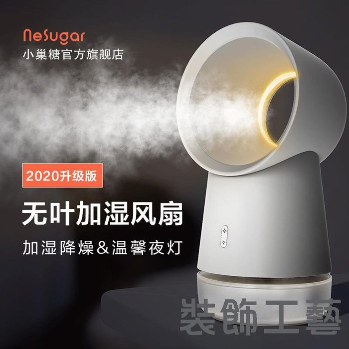 NeSugar創意款桌面無葉風扇 usb風扇迷你噴霧風扇 辦公室