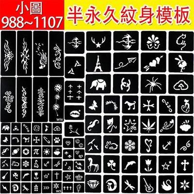 【PG14】小圖(988-1107序號請留言)防水 紋身模版  半永久紋身 刺青 紋身貼(總額30元上才能出貨)