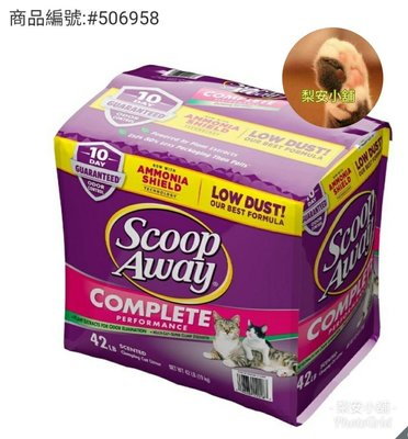 可刷卡 下標前請先詢問 Scoop Away 超凝結貓砂 19公斤 costco 好市多 紫包 紫貓砂