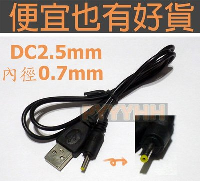 3A 大電流 USB 轉 DC 2.5 mm 電源線 直流線 5V充電線 線長約70cm - 內徑0.7mm 1A 平板