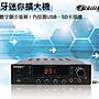 【划算的店】母親節~Dennys USB/FM/SD/MP3 / 遙控器 (AV-262B/ AV-262 藍芽擴大機)