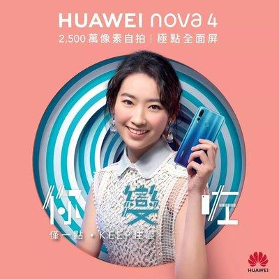 熱賣點 華為 Nova 7i  全新 香港版行貨