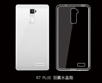 *phone寶*OPPO R7 PLUS 羽翼水晶保護殼 透明保護殼 硬殼 保護套