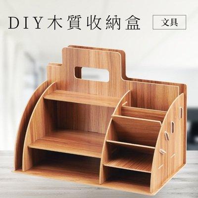 【TRENY直營】(文具 DIY木質收納盒 櫻桃木) 書架 桌上置物架 文具 文件 辦公収納 簡約 D101-1