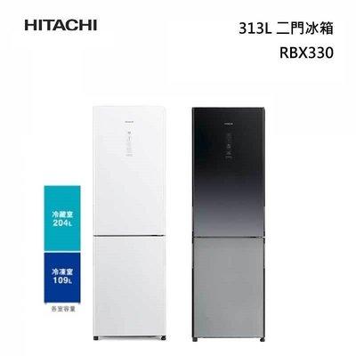 ☎預購『可請貨物稅一千二』HITACHI【RBX330 RBX-330】日立313公升琉璃觸控面板雙門冰箱~一級能效