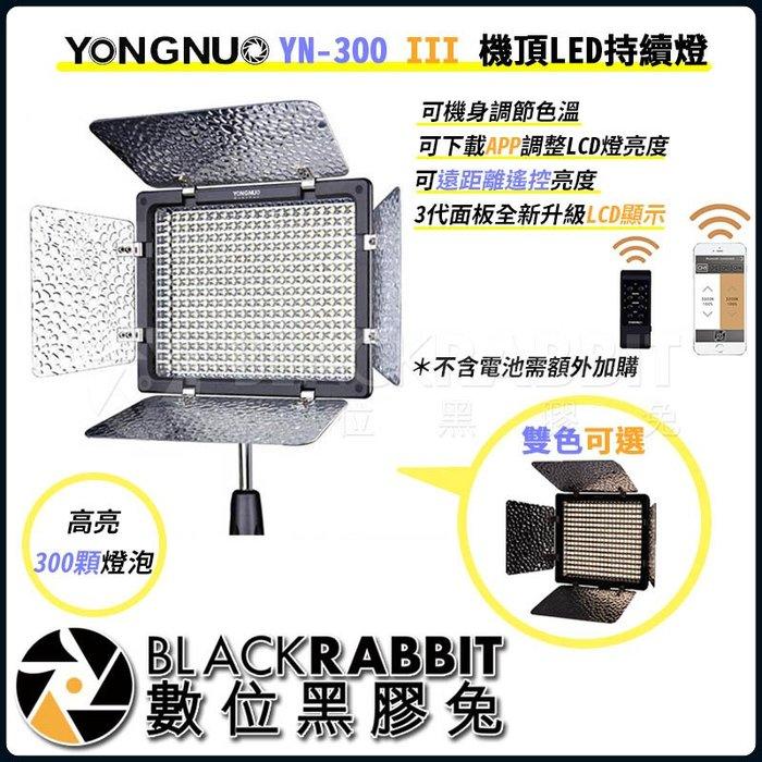 數位黑膠兔【 永諾 YN-300 III 機頂LED持續燈 】三代 攝影燈 新聞燈補光燈 外拍燈 錄影