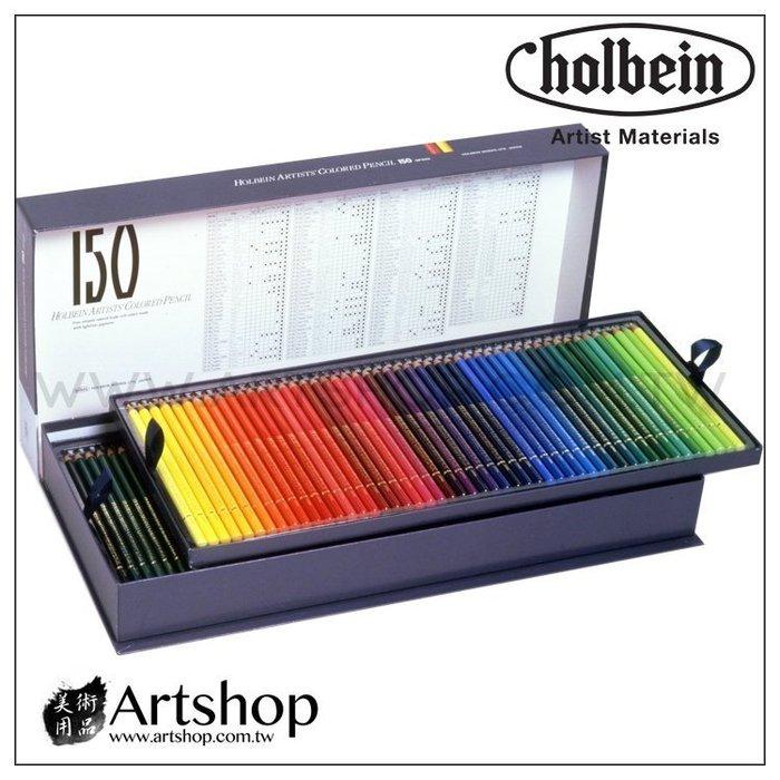 【Artshop美術用品】日本 HOLBEIN 好賓 專家級油性色鉛筆「150色 紙盒」