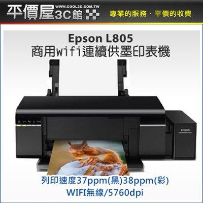 《平價屋3C 》全新 EPSON L805 可印CD 印表機 連續供墨 列印 無線 高速內含原墨水