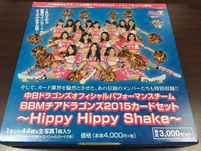 2015 BBM 中日龍啦啦隊 HIPPY HIPPE SHAKE 普卡全套