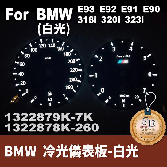 【SD祥登汽車】 For BMW 冷光儀表板 儀錶板 E90 E91 E92 E93 323I 320I 318I