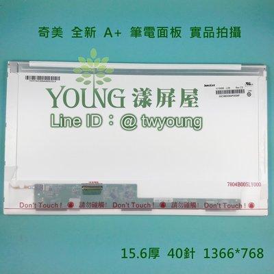 【漾屏屋】全新 LTN156AT24 E1-521 E1-522 E1-531G E1-571G E1-572 面板更換