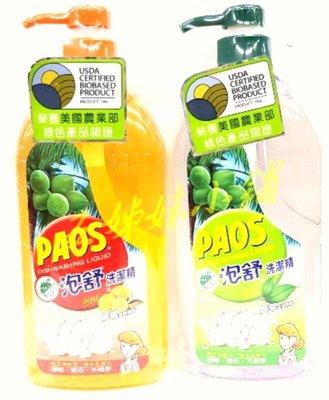 泡舒洗潔精 1000g 🍃  特價75元👍 超商取貨付款,限購5罐。
