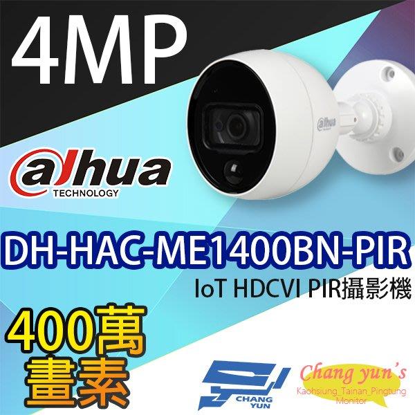 高雄/台南/屏東監視器 DH-HAC-ME1400BN-PIR IoT 4MP HDCVI PIR攝影機 大華dahua
