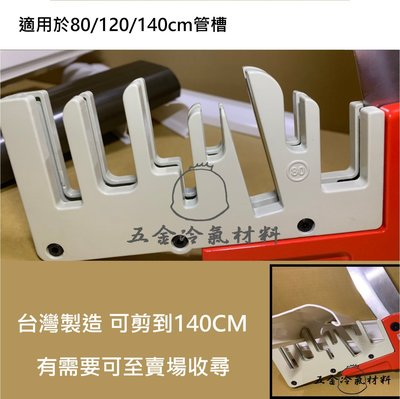 管槽剪刀 修飾管剪 冷氣銅管 切刀 冷氣管槽工具 可剪 電線 線槽 壓槽70.80.90.100 管槽