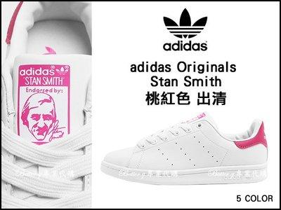Betterq專業代購 adidas Originals stan smith 史密斯 小白鞋慢跑鞋