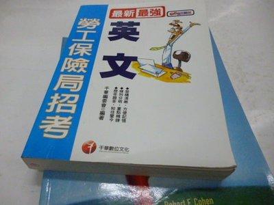 買滿500免運&-2008《英文[勞保局]》ISBN:986195421X│時報出版│劉似蓉(有光碟)