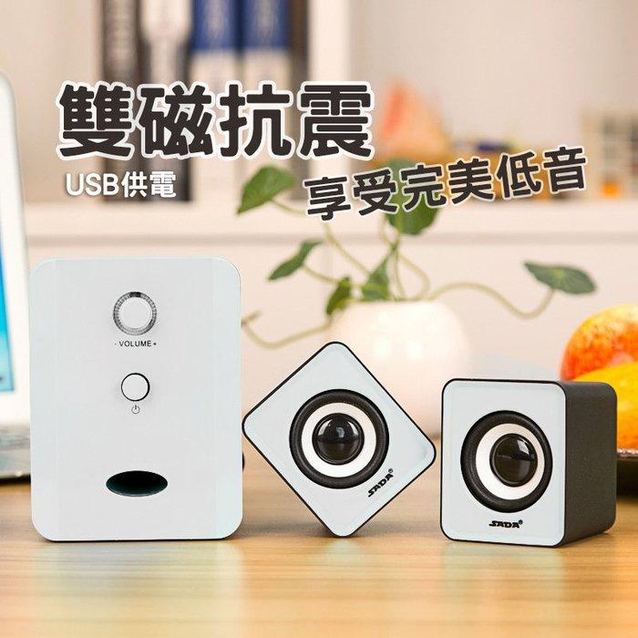 ⭐星星小舖⭐ 台灣出貨 SADA 2.1聲道 USB喇叭 有線喇叭 USB 低音喇叭 3.5接頭