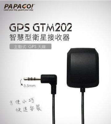 【福笙】PAPAGO GTM202 GPS天線接收器 GOSAFE 388mini 372 738 S30 530G 760 790 S780 #c7