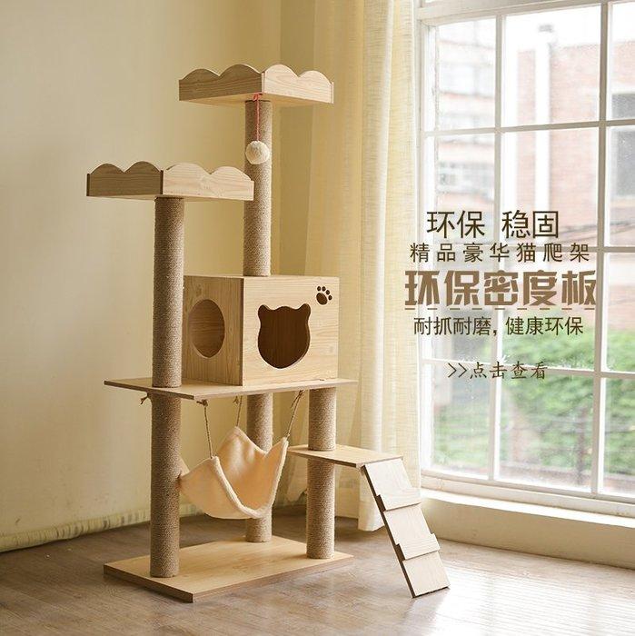貓跳台 樂妃大型貓爬架貓窩貓樹貓抓柱貓玩具貓跳台多層木質貓咪用品